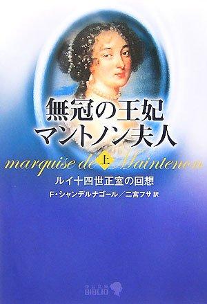 無冠の王妃マントノン夫人―ルイ十四世正室の回想〈上〉 (中公文庫BIBLIO)の詳細を見る