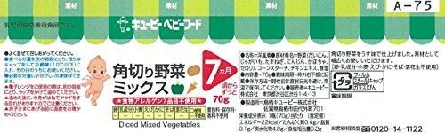 キューピー 角切り野菜ミックス M73