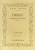 NO.280 グリーグ 2つの悲しい旋律 (Kleine Partitur)
