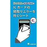 COMWAP 電磁波干渉防止シート 各種 iPhone / スマートフォン 対応 駅の改札やコンビニでICカードの読み取りエラーを防ぐシート