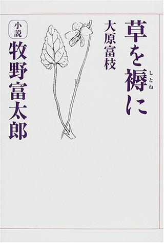 草を褥に―小説牧野富太郎 (小学館)