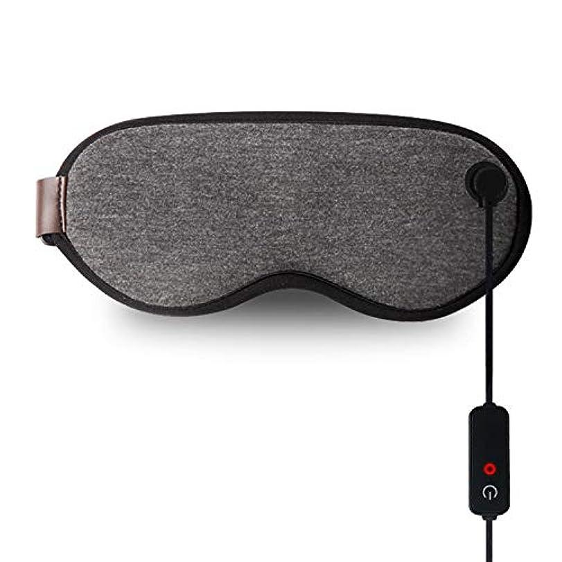 岸潮オークションホットアイマスク 蒸気アイマスク USB加熱 3段階温度調節 グラフェン加熱 遮光 アイマスク 睡眠アイマスク 旅行 出張 睡眠改善