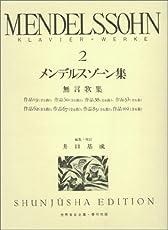 メンデルスゾーン集 2 (2) (世界音楽全集ピアノ篇)