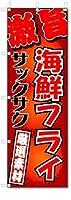 のぼり のぼり旗 激旨 海鮮フライ (W600×H1800)揚げ物