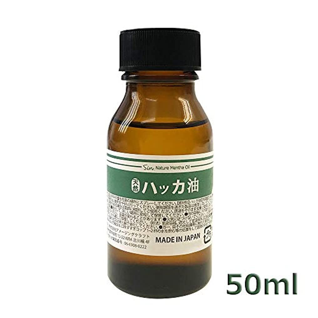 歪めるあいまい騒ぎ日本製 天然ハッカ油(ハッカオイル) 50ml