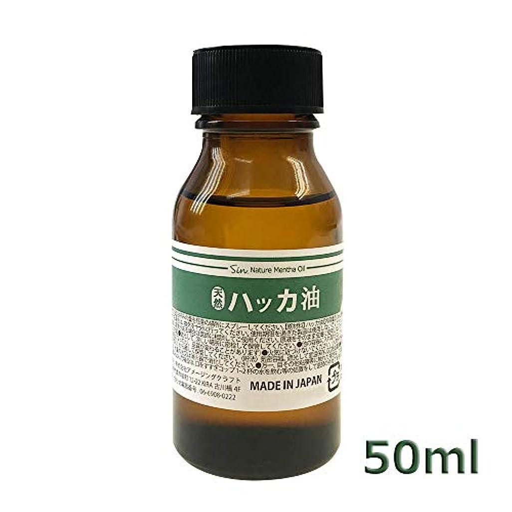 喜び分注するかき混ぜる日本製 天然ハッカ油(ハッカオイル) 50ml