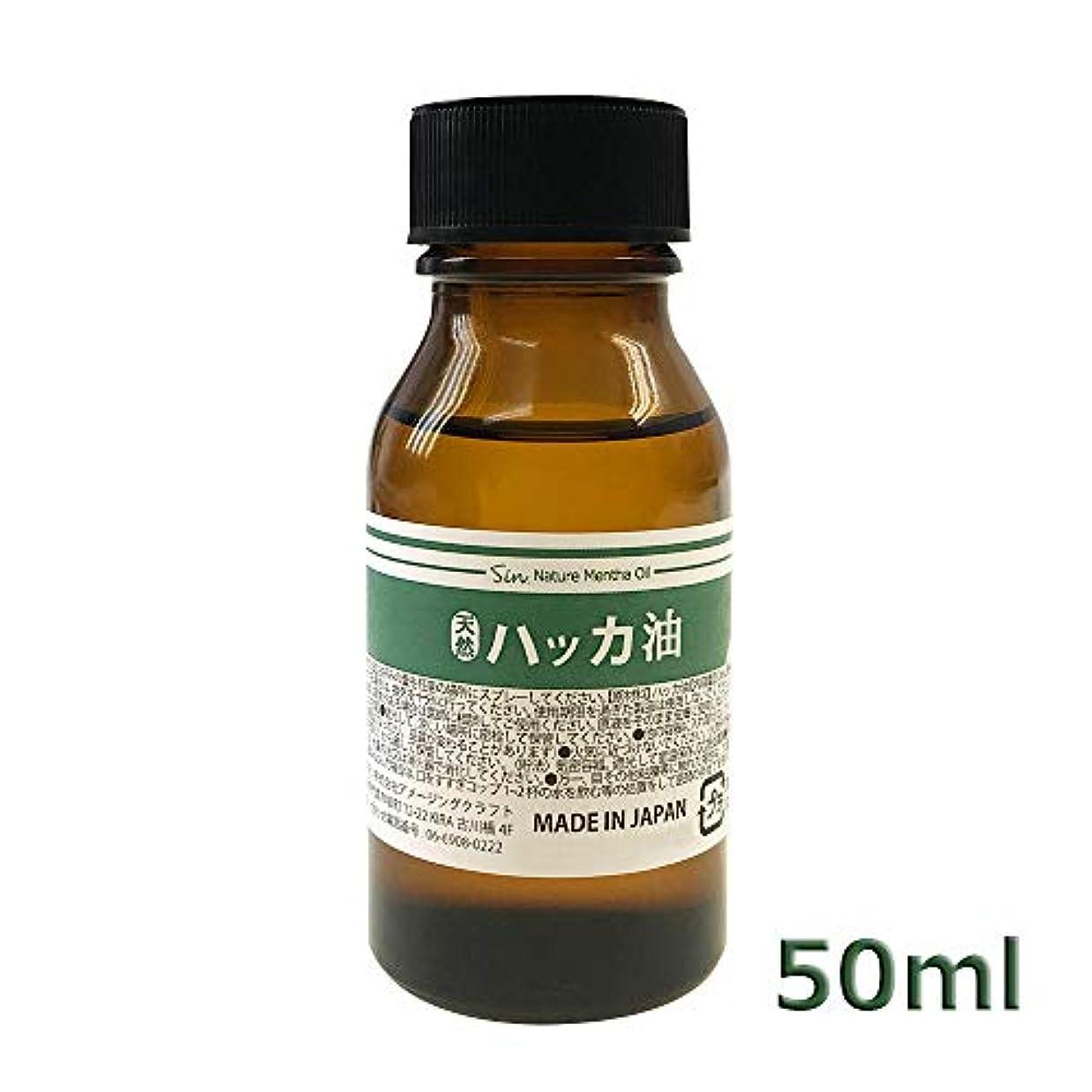 実現可能呼び出すロッカー日本製 天然ハッカ油(ハッカオイル) 50ml