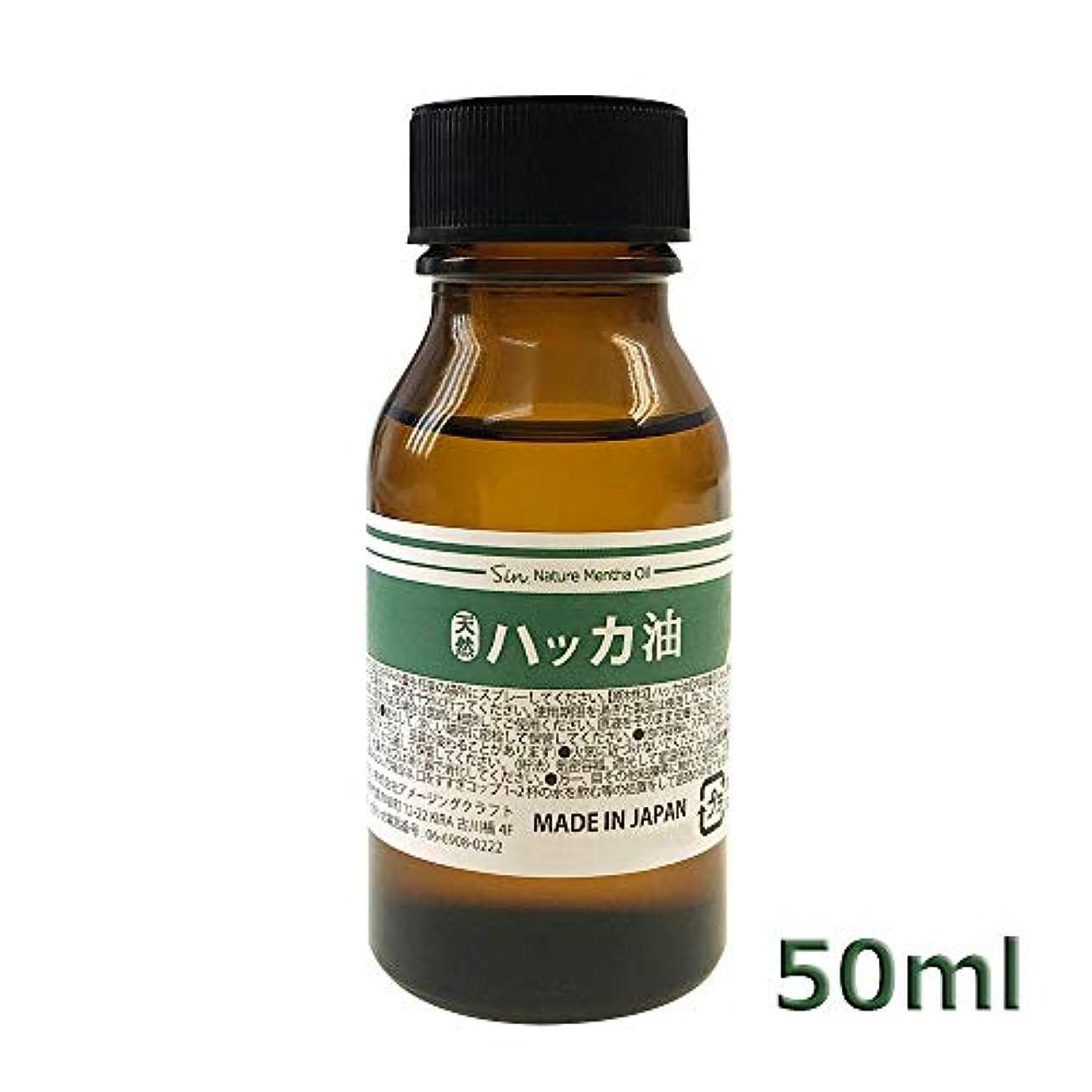 確かめる細部スパン日本製 天然ハッカ油(ハッカオイル) 50ml