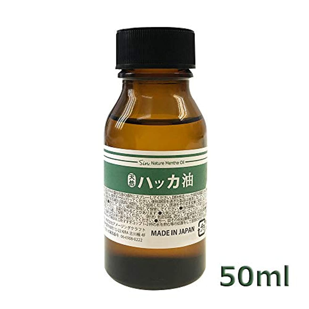 イースターアセンブリ果てしない日本製 天然ハッカ油(ハッカオイル) 50ml