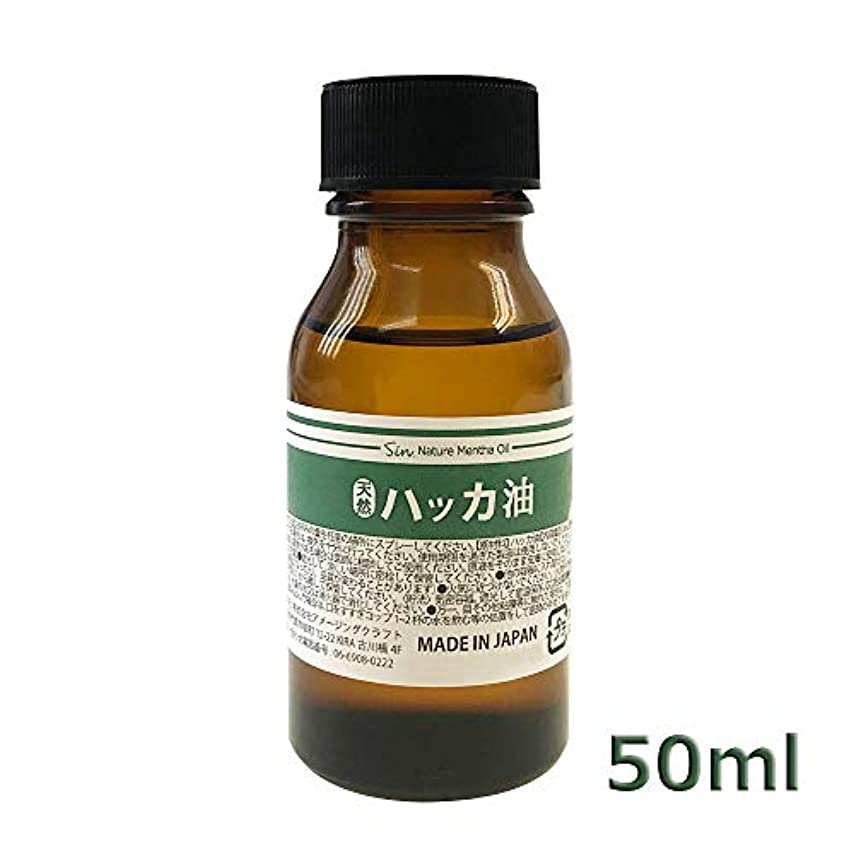 翻訳する調停者気になる日本製 天然ハッカ油(ハッカオイル) (50ml)