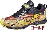 【SUPER STAR】 スーパースター SS J721 イナズマスプリンター バネのチカラ パワーバネ 子供靴 スニーカー 男の子 (21.0cm, ゴールド)