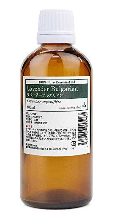 アルコーブ決めます病気ease アロマオイル エッセンシャルオイル オーガニック ラベンダーブルガリアン 100ml AEAJ認定精油