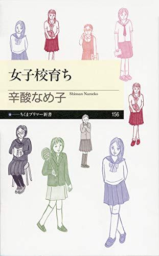 女子校育ち (ちくまプリマー新書)の詳細を見る