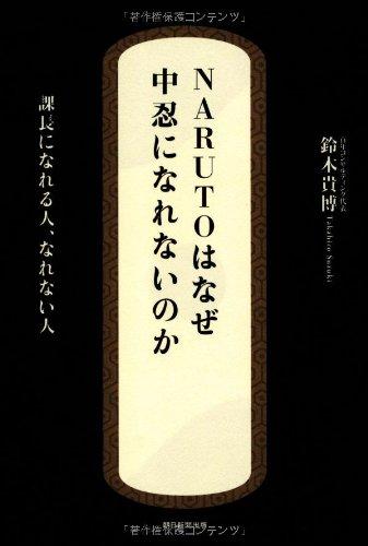 NARUTOはなぜ中忍になれないのか ― 課長になれる人、なれない人の詳細を見る
