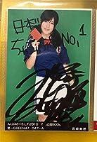 宮崎美穂 生写真 直筆サイン入り SKE48