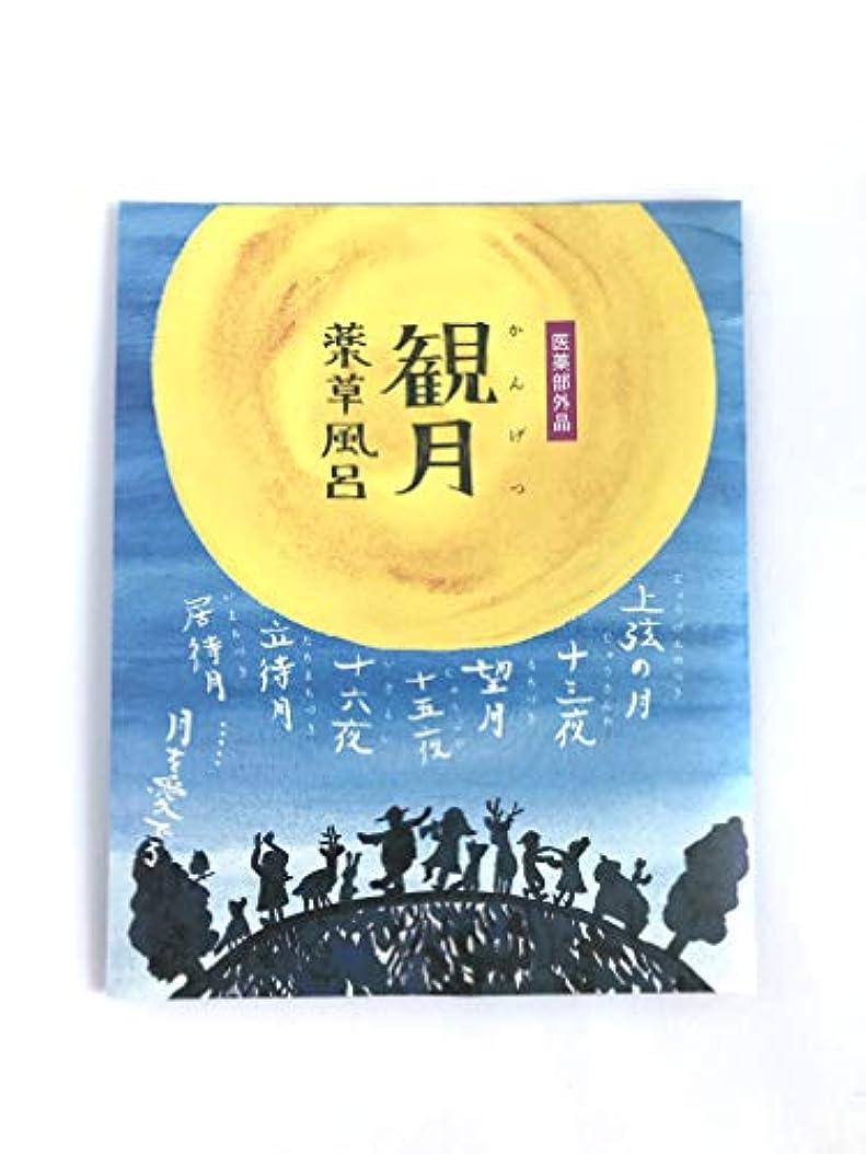 汚染されたペインティング句観月薬草風呂(医薬部外品)【夏の疲れに効く国産薬草風呂】