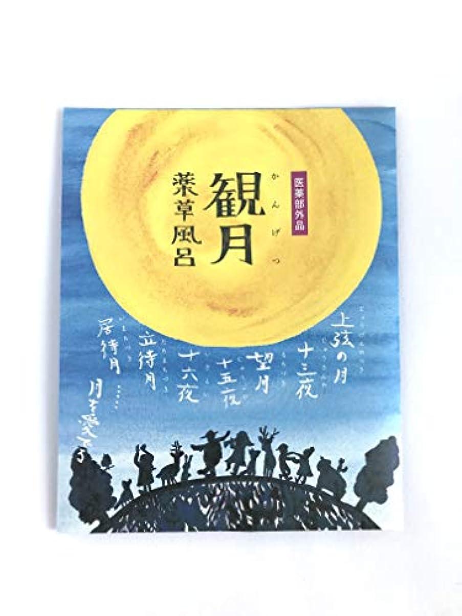 冷蔵庫ギネスサラダ観月薬草風呂(医薬部外品)【夏の疲れに効く国産薬草風呂】