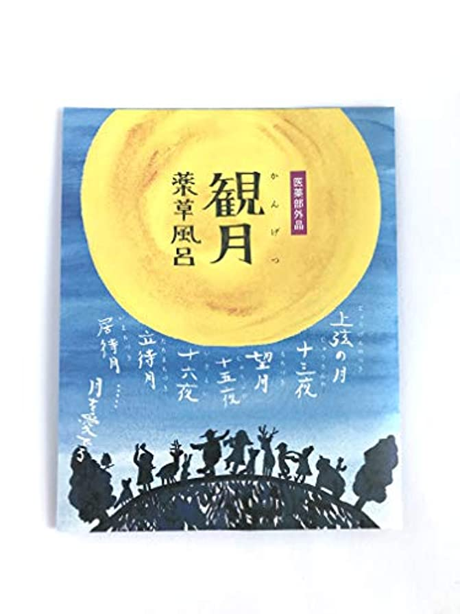 羊の酸会員観月薬草風呂(医薬部外品)【夏の疲れに効く国産薬草風呂】