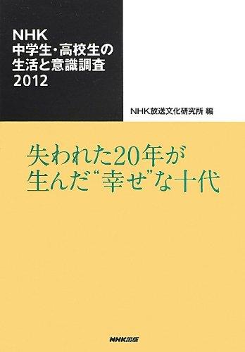 "NHK中学生・高校生の生活と意識調査2012 失われた20年が生んだ""幸せ""な十代の詳細を見る"