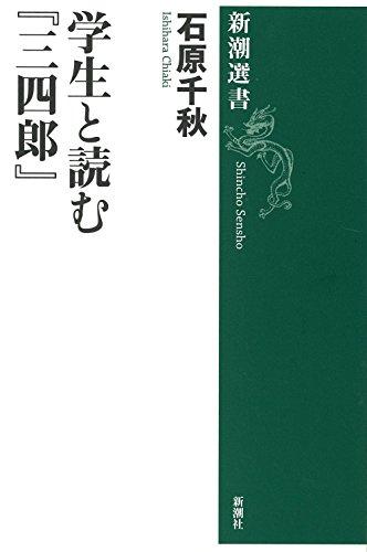 学生と読む『三四郎』 (新潮選書)の詳細を見る