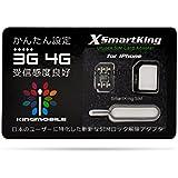 スマートキングXX 4G-LTE通信対応 docomo/au/SoftBank版 iPhone X/8/8Plus/7/7Plus/6s/6sPlus/6/6Plus/5s/5c/5 対応 simロック解除アダプタ SmartKingXX