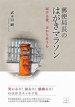 [武木田 純一]の郵便局長のはがきマラソン: 届ける愛、分かちあう心 (22世紀アート)