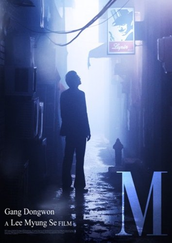 M-エム- コレクターズ・エディション [DVD]
