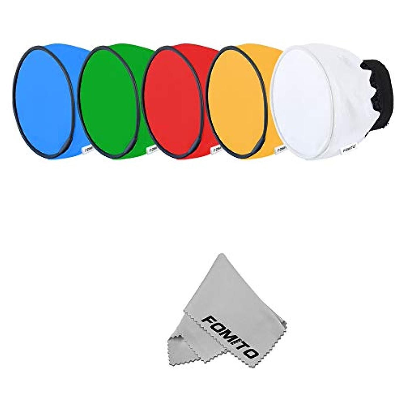矢じり朝あなたのものFOMITO ディフューザー カメラフラッシュ用ディフューザー セット品 五つ色セット品 対応機種V1 AD200