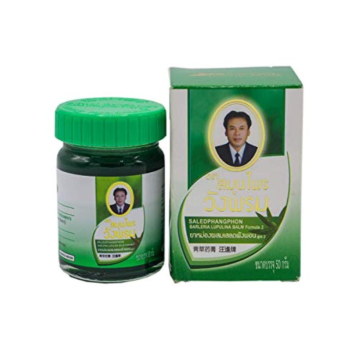 羊飼い雑種留め金50G.Wangphrom Thai Herbal Balm Massage Body Relief Muscle Pain,Thai Herb Green Balm (COOL) size 50 gram..(2 pc.)
