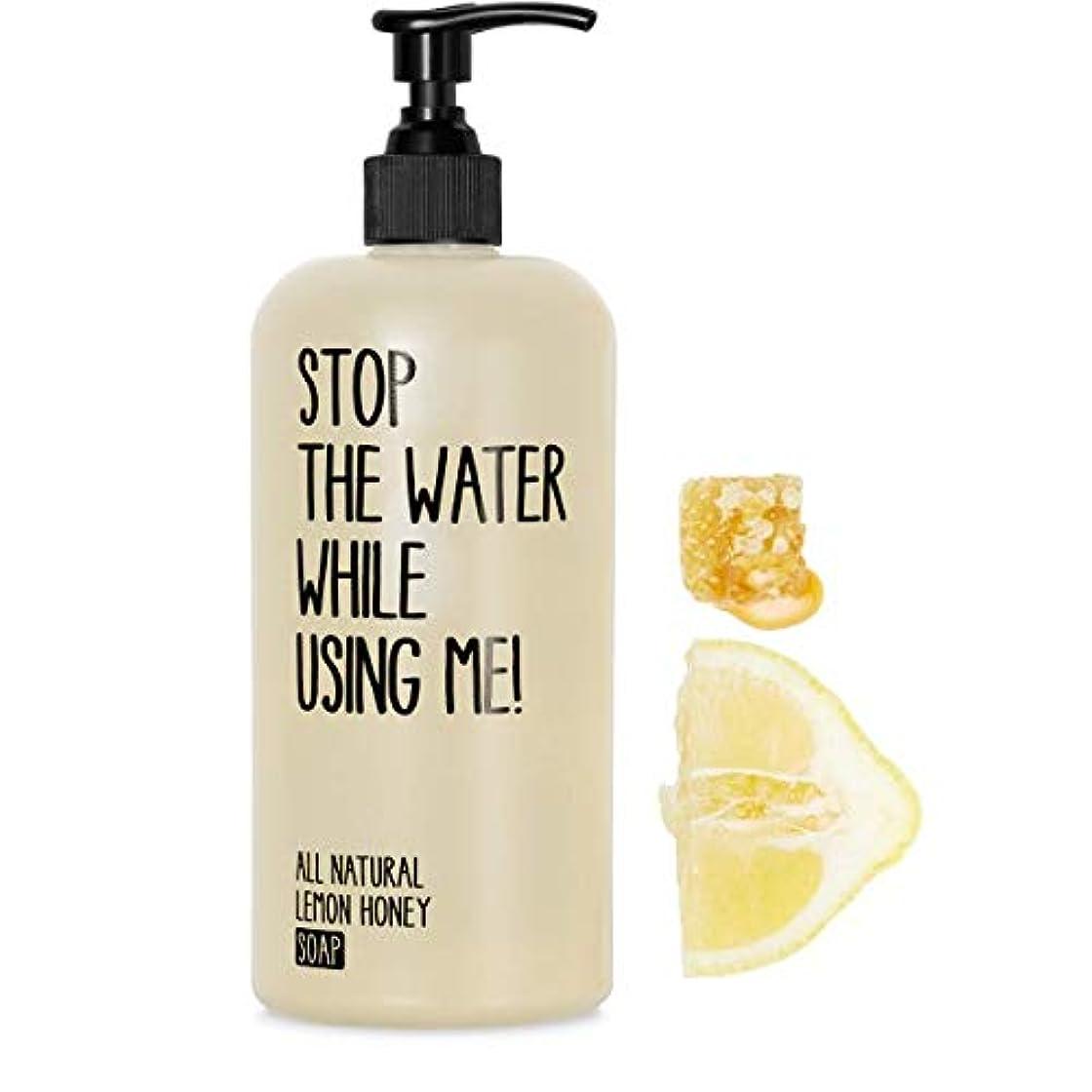 道を作るモネ栄光の【STOP THE WATER WHILE USING ME!】 L&Hソープ(レモン&ハニー) 200ml