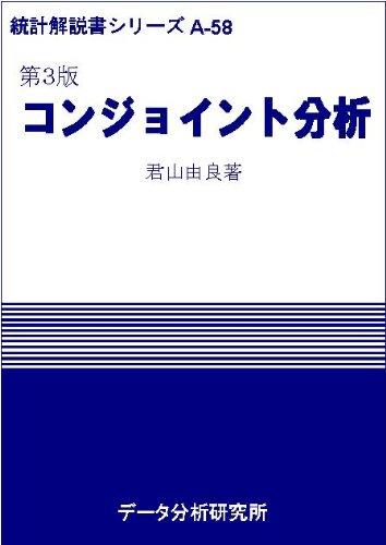 第3版コンジョイント分析 (統計解説書シリーズ)