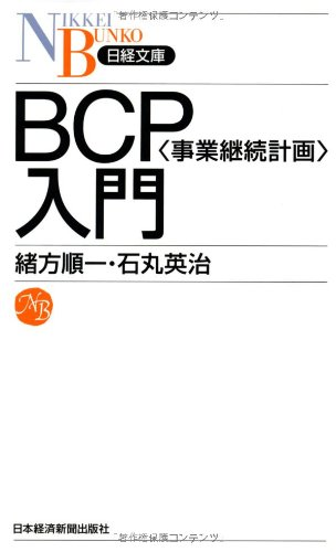 BCP〈事業継続計画〉入門 (日経文庫)