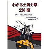 わかる土質力学220問―基礎から公務員試験までナビゲート