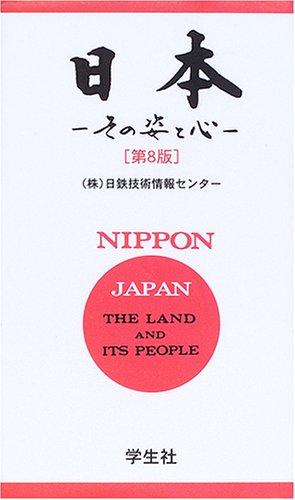 日本―その姿と心の詳細を見る