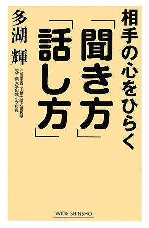 相手の心をひらく「聞き方」「話し方」 (WIDE SHINSHO)の詳細を見る