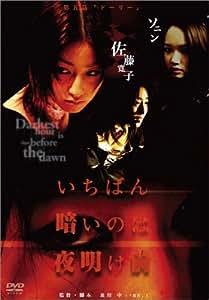 いちばん暗いのは夜明け前『ドーリー』 [DVD]