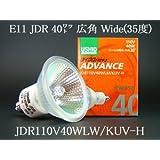 USHIO ダイクロハロゲン ADVANCE JDRφ50 省電力タイプ 50W形 110V E11 広角 UVカット