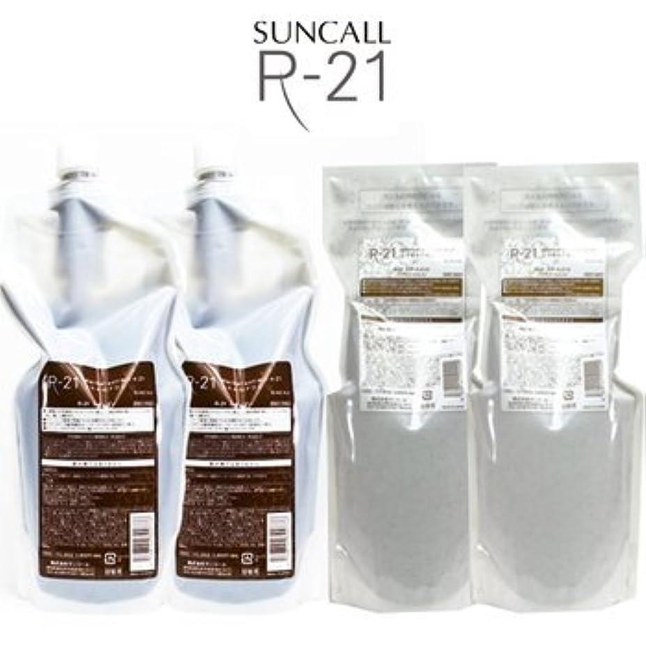 しなければならないほめる石鹸サンコール R-21 シャンプー700ml詰替2個&トリートメント700g 詰替2個 セット