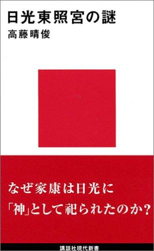 日光東照宮の謎 (講談社現代新書)