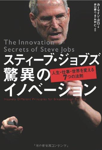 スティーブ・ジョブズ 驚異のイノベーションの詳細を見る