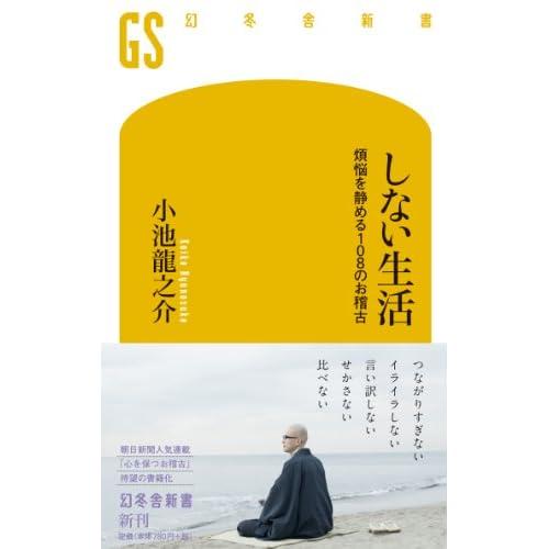 しない生活 煩悩を静める108のお稽古 (幻冬舎新書)