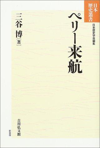 ペリー来航 (日本歴史叢書)の詳細を見る