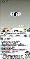DAIKO LEDユニバーサルダウンライト (LED内蔵) グレアレス 電源別売 電球色 3000K 埋込穴Φ75 LZD92015YWE