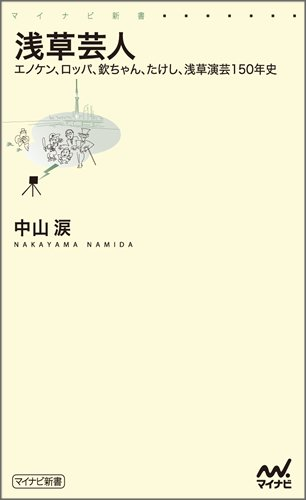 浅草芸人 ~エノケン、ロッパ、欽ちゃん、たけし、浅草演芸150年史~ (マイナビ新書)