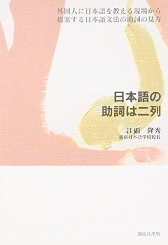 日本語の助詞は二列の詳細を見る