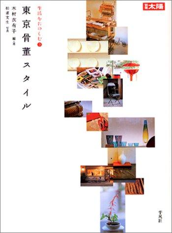 東京骨董スタイル (別冊太陽—生活をたのしむ)