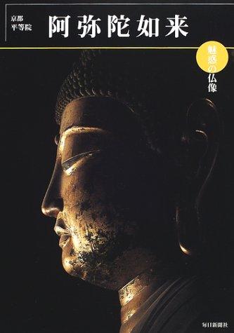 魅惑の仏像 阿弥陀如来―京都・平等院鳳凰堂 (めだかの本)