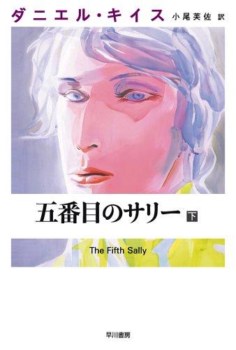 五番目のサリー〈下〉 (ダニエル・キイス文庫)の詳細を見る