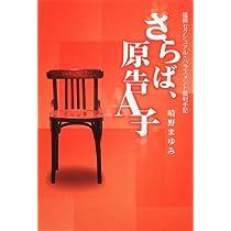 さらば、原告A子―福岡セクシュアル・ハラスメント裁判手記