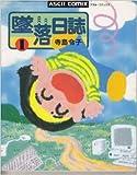 墜落日誌 / 寺島 令子 のシリーズ情報を見る